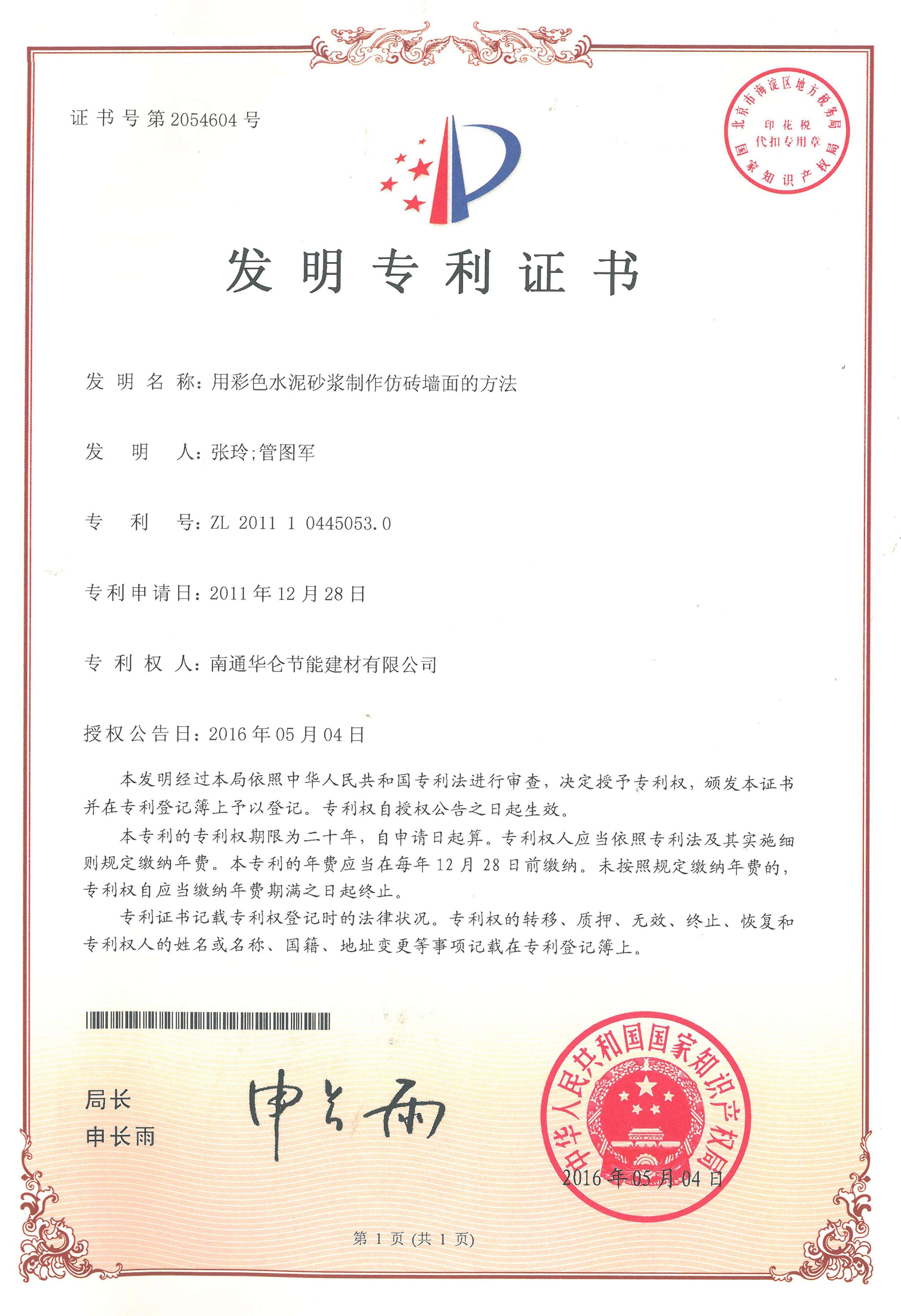 发明专利证书一