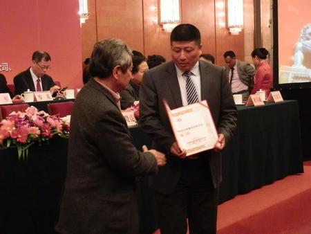 管总在北京大会堂接受协会领导颁发证书