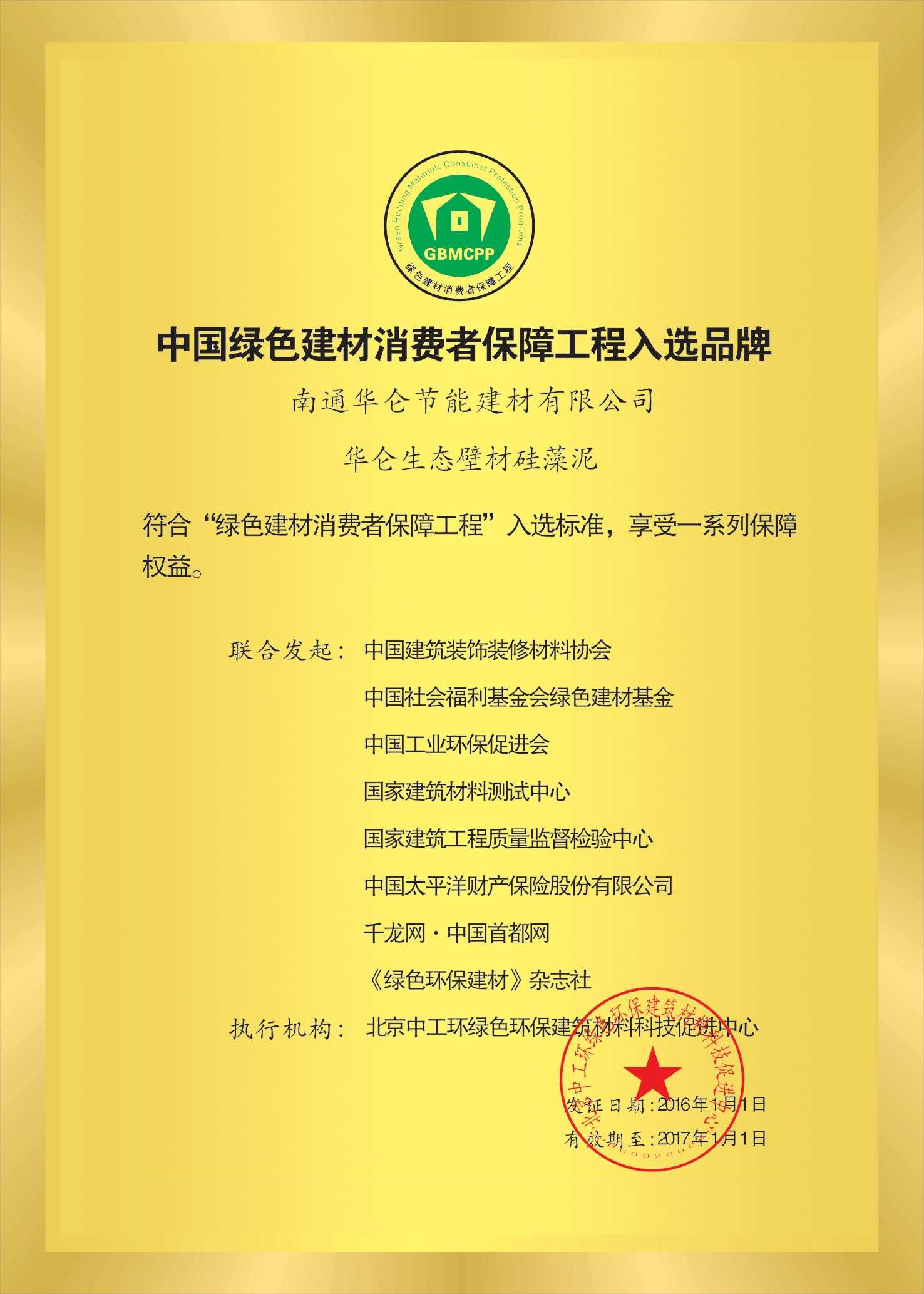 中国绿色建筑消费者保障工程入选品牌