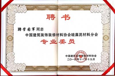 硅藻泥行业协会专业委员(聘书)