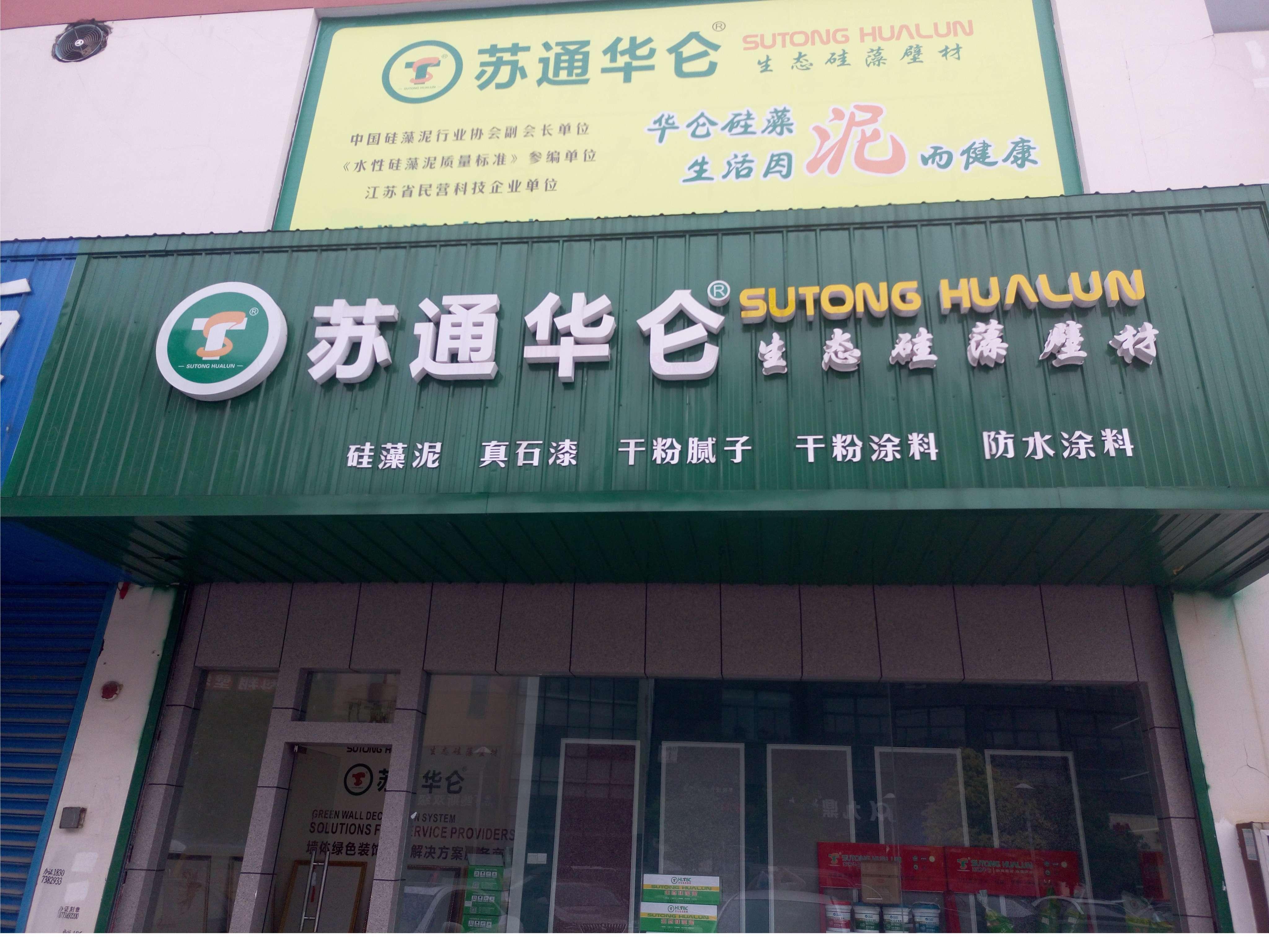 江苏南通东方家园门店