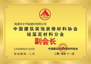 中国硅藻泥行业协会副会长单位