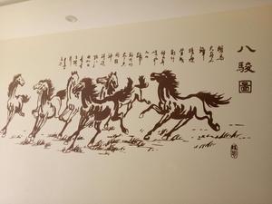 李从坤师傅:万马奔腾书房背景墙.jpg
